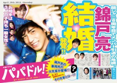 20120415_akanishi_17.jpg