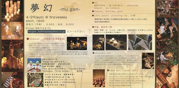2012.4.29mugenura.jpg