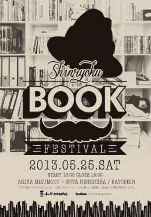 bookfes2013spring_flyer-thumb-350x498-77680.jpg
