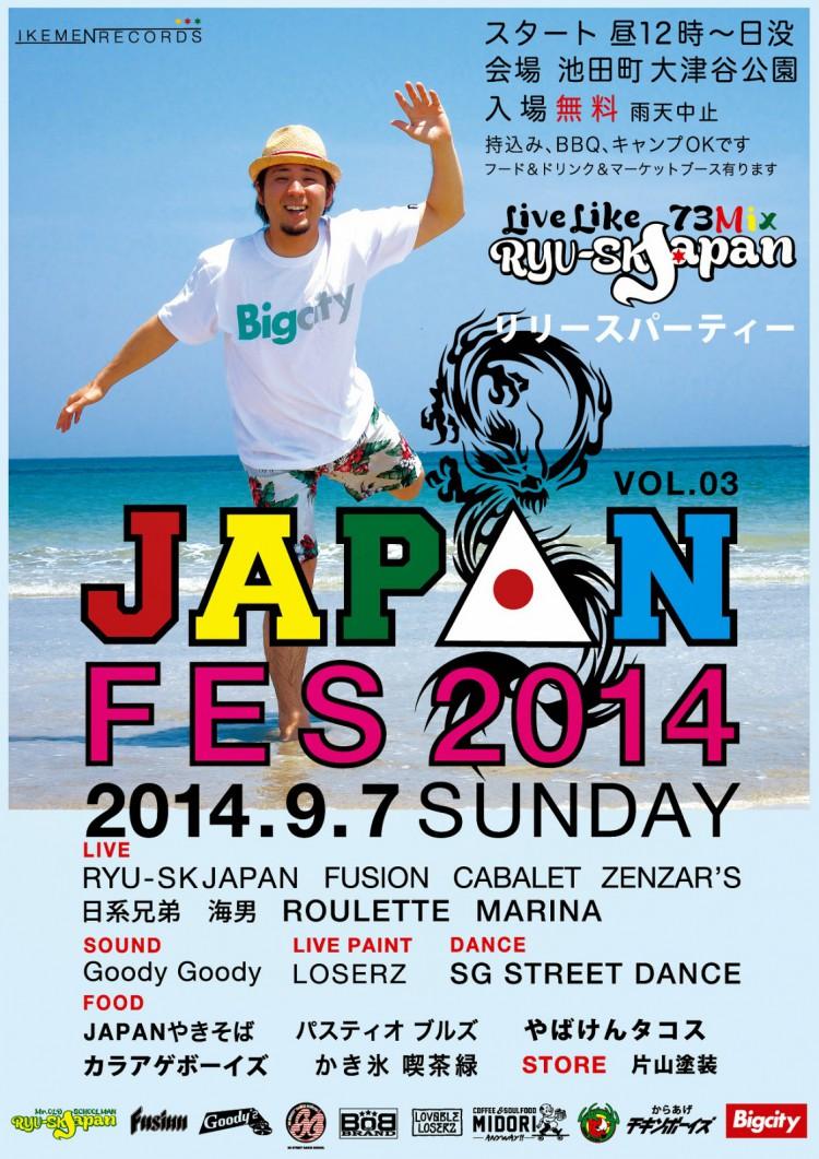 JAPAN+FES+2014+8