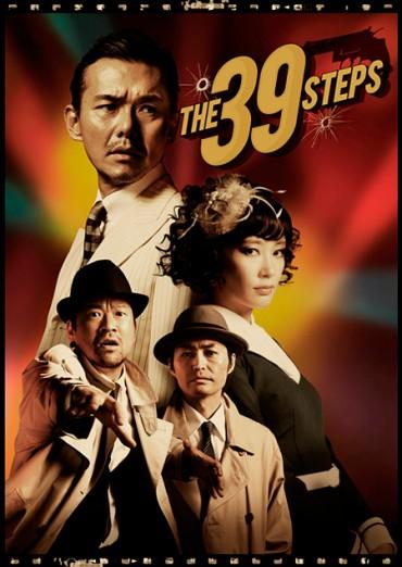 20140702-the39steps_v