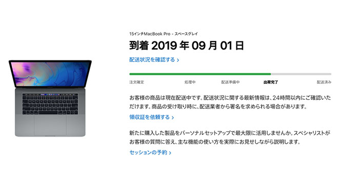2019-08-28 22.59.28のコピー