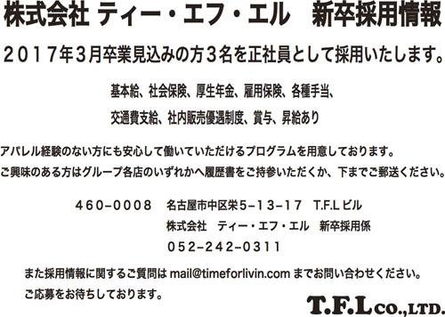 新卒情報.JP