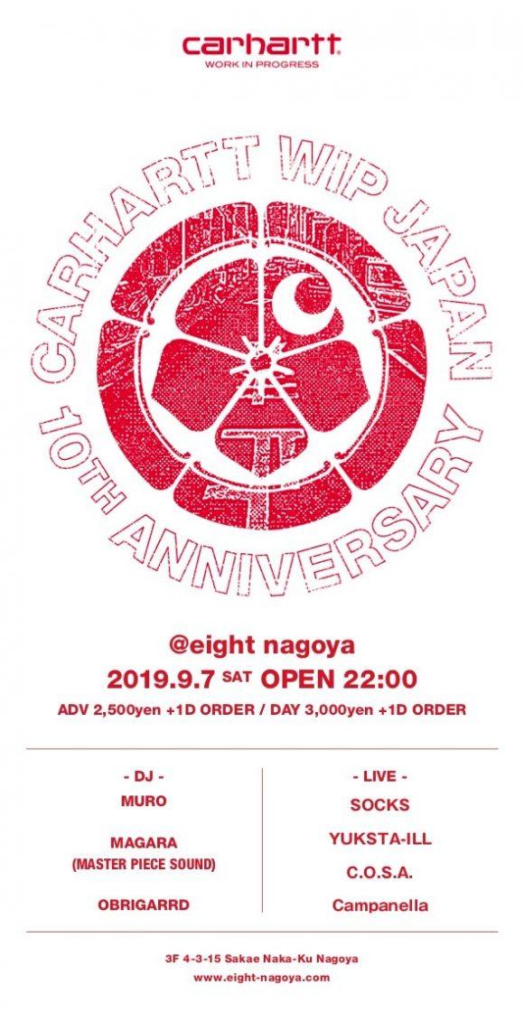 nagoya-long-580x1131