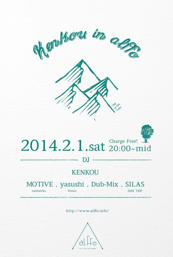 kenkou_omote