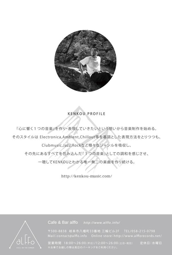 kenkou_ura