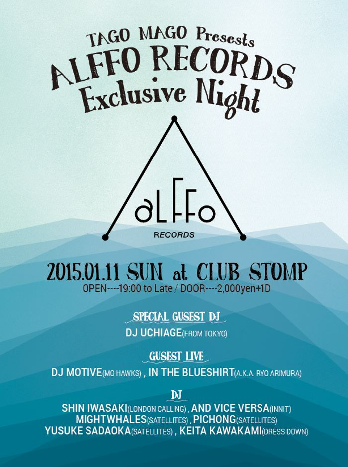 alfforecordparty