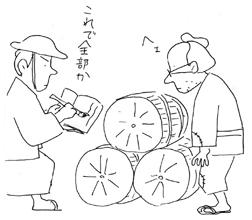 shinkoku