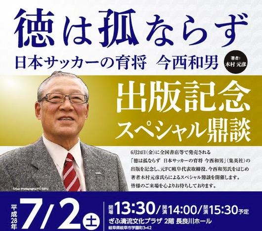徳は孤ならず / 今西和男 | OTSUKI TOMOHIRO | SUTER by SignaL