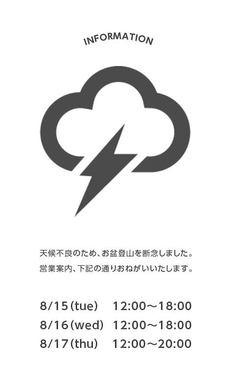 お盆info