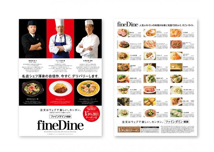 FINEDINE_A3_LEAF_表紙_B